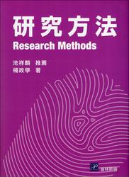 研究方法 (推薦:池祥麟)-cover