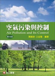 空氣污染與控制, 14/e-cover