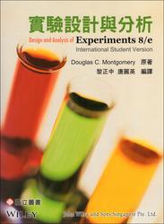 實驗設計與分析 (Montgomery:Design and Analysis of Experiments, 8/e )-cover