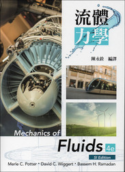流體力學 (Potter : Mechanics of Fluids, 4/e)(SI版)-cover
