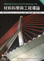 材料科學與工程導論 (SI版)(Callister & Rethwisch:Materials Science & Engineering, 9/e)-cover
