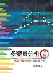 多變量分析 : 專題及論文常用的統計方法, 2/e-cover