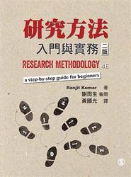 研究方法 : 入門與實務, 2/e (Research Methodology, 4/e)-cover