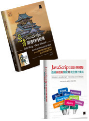 忍者:JavaScript開發技巧探秘 (Secrets of the JavaScript Ninja) 加贈 [JavaScript 設計與開發 (Modern JavaScript: Develop and Design)]-cover