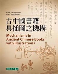 古中國書籍具插圖之機構-cover