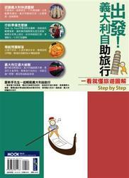 出發!義大利自助旅行:一看就懂旅遊圖解Step By Step-cover