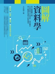 圖解資料學:從51個關鍵主題,全面掌握文字型資料、資訊圖表到大數據的蒐集分析與運用, 2/e-cover
