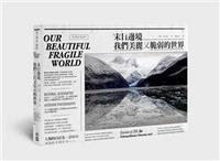 末日邊境:我們美麗又脆弱的世界 (Our Beautiful, Fragile World)-cover