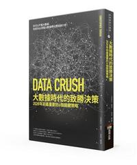 大數據時代的致勝決策:2020年前最重要的6個關鍵策略(Data Crush: How the Information Tidal Wave is Driving New Business Opportunities)-cover
