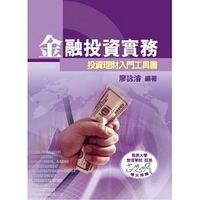 金融投資實務:投資理財入門工具書, 3/e-cover