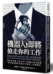 機器人即將搶走你的工作:影響全球數十億人的7大自動化技術發展,現在開始重新定義工作目的,幸福慢活 (Robots Will Steal Your Job, But That's OK: How to Survive the Economic Collapse and Be Happy)-cover