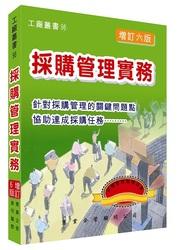 採購管理實務(增訂六版)-cover