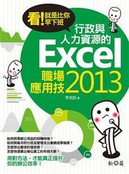 看!就是比你早下班 : 行政與人力資源的 Excel 2013 職場應用技-cover