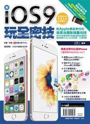 iOS9 玩全密技-蘋果迷帶你玩通 iPhone(適用於iPad/iPad mini)-cover