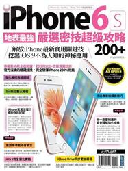 地表最強!iPhone 6s嚴選密技超級攻略200+-cover