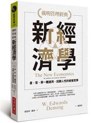 【戴明管理經典】新經濟學:產、官、學一體適用,回歸人性的經營哲學 (The New Economics for Industry, Government , Education)-cover