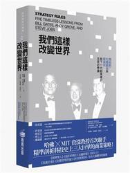 我們這樣改變世界:賈伯斯、比爾蓋茲與葛洛夫給下一代創業者的五堂必修課 (Strategy Rules: Five Timeless Lessons from Bill Gates, Andy Grove, and Steve Jobs)-cover