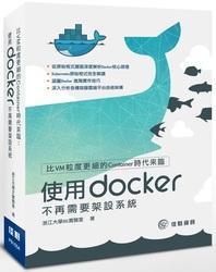 比 VM 粒度更細的 Container 時代來臨:使用 Docker 不再需要架設系統-cover