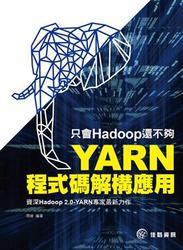 只會 Hadoop 還不夠:YARN程式碼解構應用-cover