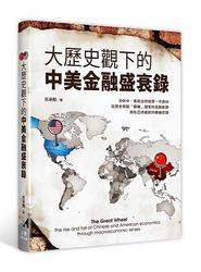大歷史觀下的中美金融盛衰錄 (美國霸權浩劫-全球逃不掉的掠奪,要靠亞洲逆轉新局)-cover