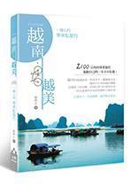 越南,越美:一個人的單車私旅行(舊版:越南,慢騎。:2100公里的單車旅程)-cover