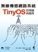 無線傳感網路系統 : TinyOS的理論與應用 (舊版: This is TinyOS!最流行的無線感應器網路操作系統-結構/理論/範例)-cover