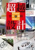 超越設計:經典標誌與導視設計實作與解析(舊版:FOLLOW ME PLEASE 全球經典標誌設計與導視設計)-cover