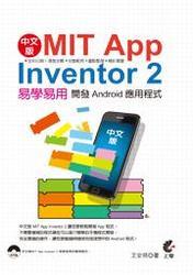 中文版 MIT App Inventor 2 易學易用 -開發Android應用程式-cover