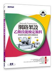 網路架設乙級技能檢定術科 (附DVD)-cover