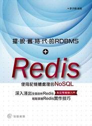 擺脫舊時代的RDBMS : Redis - 使用記憶體處理的NoSQL(舊版:比 MySQL 快 60 倍-Redis 記憶體儲存資料庫快速上手)-cover