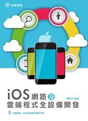 iOS網路及雲端程式全設備開發 (舊版:iOS 網路與雲端應用最佳化)-cover