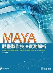MAYA動畫製作技法實務解析 (舊版 : Maya 動畫技法實務解析)-cover