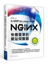 用LEMP取代上世紀的LAMP:NginX快穩狠準的網站伺服器 (舊版:王者歸來-進擊的伺服器 用 Nginx 取代 Apache 建立全語言種類的雲端網站)-cover