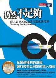 仍然不足夠:ERP加TOC的企業電腦畫新境界 (系列著作20萬冊紀念版)(Necessary But Not Sufficient)-cover