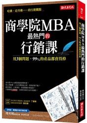 商學院MBA最熱門的行銷課:用3個問題,99%的產品都賣得掉-cover
