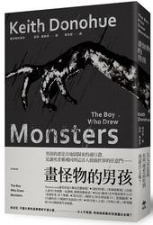 畫怪物的男孩-cover
