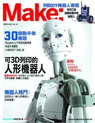 Make 國際中文版 vol.21 (Make: Volume 45 英文版)-cover