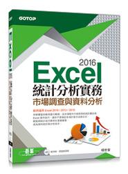 Excel 2016 統計分析實務 -- 市場調查與資料分析 ( 範例適用Excel 2016~2010,附光碟)-cover