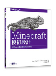 Minecraft 模組設計|使用 Java 建立酷炫好玩的模組 (Minecraft Modding with Forge: A Family-Friendly Guide to Building Fun Mods in Java Paperback)-cover