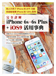完全詳解 iPhone 6s‧6s Plus + iOS9 活用事典-cover