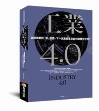 工業4.0:從製造業到「智」造業,下一波產業革命如何顛覆全世界?-cover