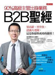 90%高級主管出身業務,B2B聖經:領高薪、晉升快、認識大老闆,這是你最快成功的捷徑!-cover