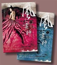風之畫師(韓劇《風之畫師》、電影《美人圖:私情畫慾》原著小說)【上下冊套書】-cover