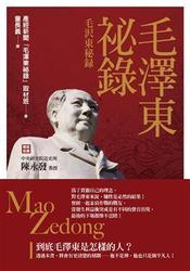 毛澤東祕錄 (毛沢東秘録)-cover