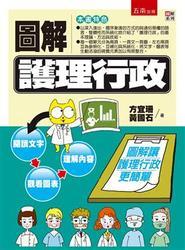 圖解護理行政-cover