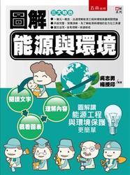 圖解能源與環境-cover