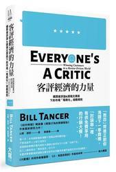 客評經濟的力量:購買者評論&開箱文票房下的市場「電商化」遊戲規則 (Everyone's a Critic: Winning Customers in a Review-Driven World)-cover