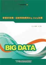 掌握新商機:迎接物聯網與 Big Data 來襲-cover