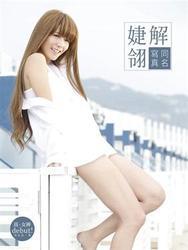 解婕翎 同名寫真-cover