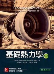 基礎熱力學 (Cengel, 8/e) (授權經銷版)-cover